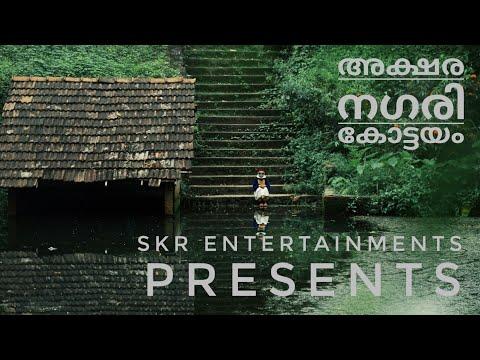 Akshara Nagari Kottayam Official Video Song | അക്ഷരമീ നാടിനഴക് (SKR Entertainments)2k17