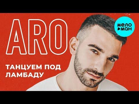 Aro  - Танцуем под ламбаду (Single 2019)