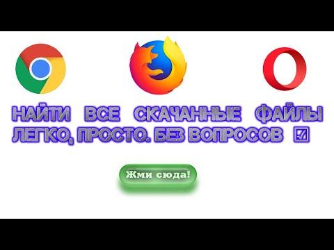 Вопрос: Как выбрать путь для сохранения скачиваемых файлов в браузере?
