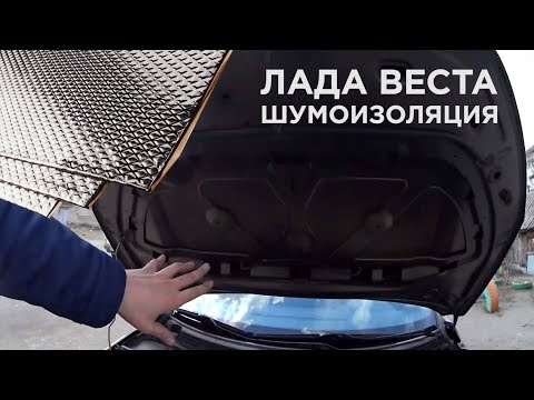 Lada Vesta/Шумоизоляция капота и тест-драйв на дороге