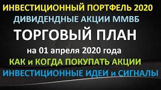 ТОРГОВЫЙ ПЛАН на 01 апреля 2020 года - как и куда инвестировать деньги в 2020 г. Какие купить акции.
