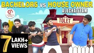 Bachelors vs House Owner Aluchatiyam | Bachelors Sothanaigal | Sirappa Seivom Comedy | Random Video