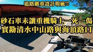 砂石車未讓重機騎士一死一傷 | 實勘清水中山路與海頂路口 | 嚴重設計不良的超危險路段! | MT-10 Quickshifter Sound | GOPRO HERO 8
