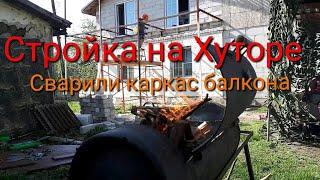 Стройка на Хуторе//Сварили каркас балкона