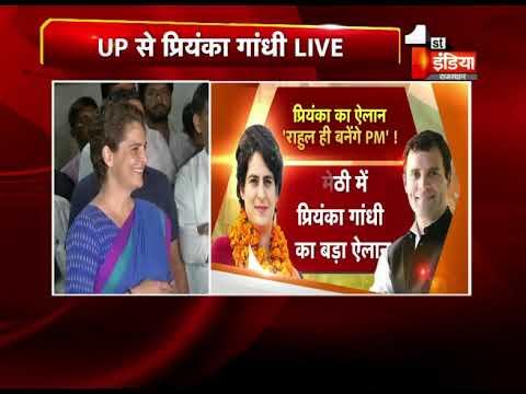 लोकसभा चुनाव जितने पर राहुल गाँधी ही बनेंगे PM : Priyanka Gandhi