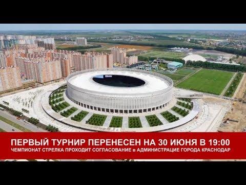 30 ИЮНЯ Стрелка в Краснодаре - Перезагрузка