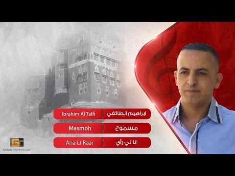 ابراهيم الطائفي - مسموح   Ibrahim Al Taifi - Masmoh