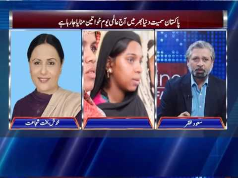 NewsLine with Saud Zafar - Women's Day & Karachi Water Board case in Supreme Court Part 1