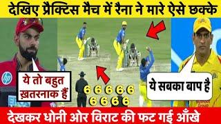 Full Video : सुरेश रैना ने अभ्यास मैच में जड़े एसे छक्के की देखकर सबकी फट गई आँखे देखें पूरा विडीओ