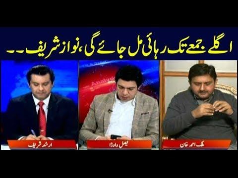 Power Play | Arshad Sharif | ARYNews | 14 February 2019
