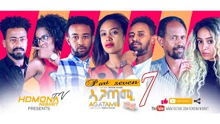 HDMONA - S01 E07 - ኣጋጣሚ ብ ሚካኤል ሙሴ Agatami by Michael Mussie - New Eritrean Series Drama 2019