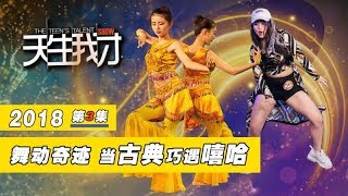 2018天生我才Teen's Talent Show·Episode3 : 舞动奇迹 古典巧遇嘻哈