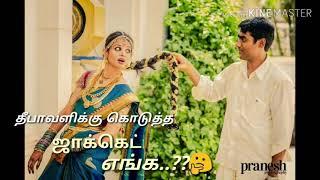 பொங்கலுக்கு வாங்கி தந்த பொடவ எங்க..??🤔  ( Pongalukku🍯 Vangi thandha Podava enga 😝) Tamil WhatsApp