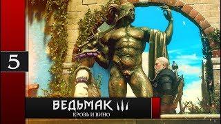 Прохождение Ведьмак 3: Кровь и вино - #5 Кто похитил бубенцы Режинальда?