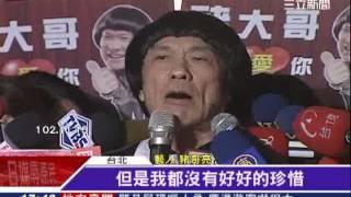 假送花討債 傳豬哥亮遇暴力集團|三立新聞台