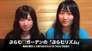 神奈川のウエストエンドガール、小田原のご当地アイドルグループぷらむ○...