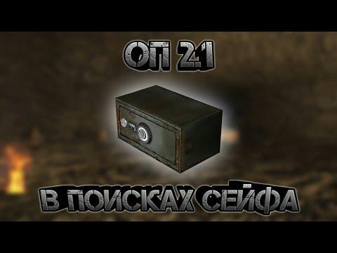 Сталкер оп 2.1, прохождение задания на шкатулку и сейф для шахтёра, часть 2: поиск сейфа