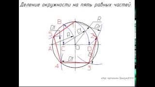Деление окружности на 5 частей(, 2015-04-08T11:10:33.000Z)