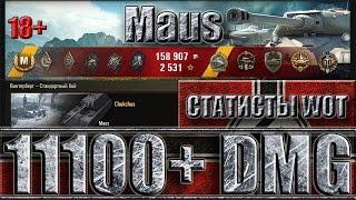 АПНУТЫЙ MAUS World of Tanks ✔✔✔ Максимальный урон WoT танк Маус .(Бой World of Tanks на апнутом немецком тяжёлом танке Maus 10 уровень. В игре WoT танк Маус самый бронированный и самый..., 2017-02-25T13:00:05.000Z)