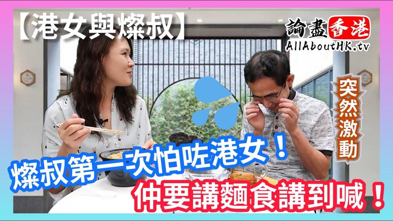 【港女與燦叔】點解叫做嗱喳面?香港精神嘅象徵!米芝蓮都推介?!河源米粉又有咩咁巴閉?