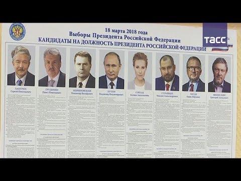 Голосование кандидатов на