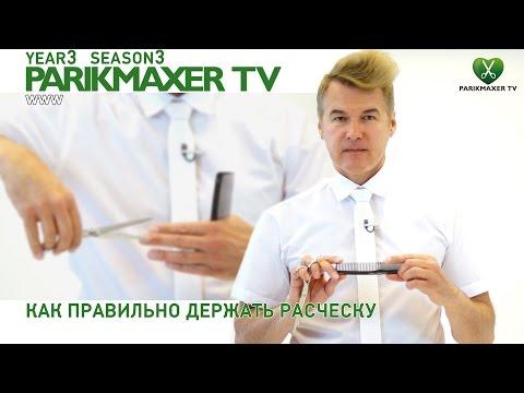 Вячеслав дюденко мужские стрижки видео уроки
