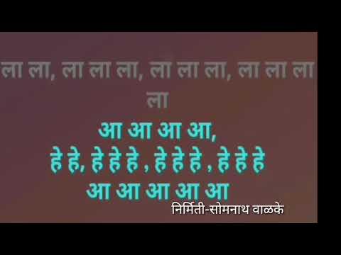उषःकाल होता होता काळरात्र झाली कराओके । Ushakal hota hota Karaoke by Somnath Walke