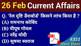 Next Dose #351  26 February 2019 Current Affairs   Daily Current Affairs   Current Affairs In Hindi