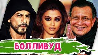 Индийское кино | Как сейчас живут звезды Болливуда