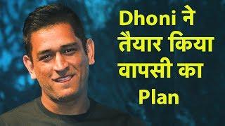 MS Dhoni के Fans के लिए खुशखबरी, तैयार है Mahi की वापसी का Plan | Sports Tak