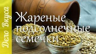 Хрустящие жареные семечки подсолнуха - рецепт от Дело Вкуса