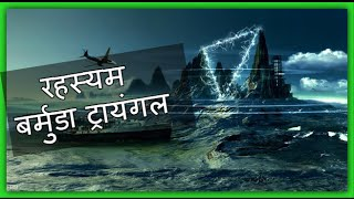 रहस्यमय  बर्मुडा ट्रँगल   Mystery Of Bermuda Triangle in Hindi