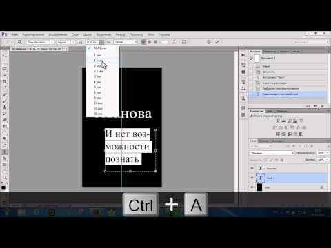Текст в Photoshop CS6 для гравировки на гравировальном станке