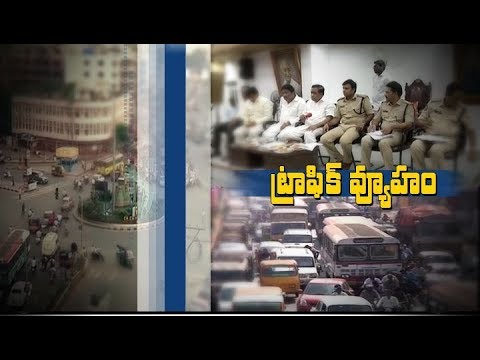 Police Officials Move to Reduce Traffic Pproblems | Vijayawada | A Report