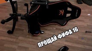 ПРОЩАЙ FIFA 16   Я СЛОМАЛ СВОЙ СТУЛ