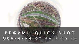 Режимы Quick Shot - Обучение от 4vision.ru