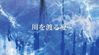 来月9月15日から上演される 「川を渡る夏」のCMエピソード1ができました...