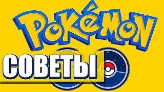 Pokemon Go - Гайд для новичков и советы - Полезное видео