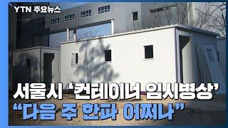 서울시 '컨테이너 임시병상' 설치...&…