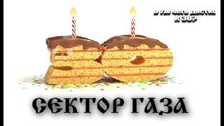 День рождения/Клип/Мне 32/Сектор газа Мне сегодня 30 лет