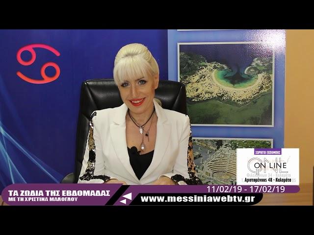 ΤΑ ΖΩΔΙΑ ΤΗΣ ΕΒΔΟΜΑΔΑΣ - 11-02-19 - 17-02-19 - www.messiniawebtv.gr