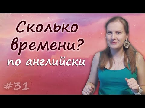 31 Сколько времени по английски, время по английски, what time is it, time telling