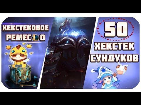 видео: НеумАлимые сундуки! Шикарный опенкейс 50ти хекстек боксов + Капсула чести на РУ (league of legends)