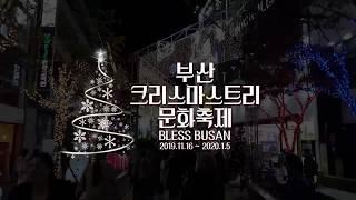 2019년 부산크리스마스트리문화축제 축제거리