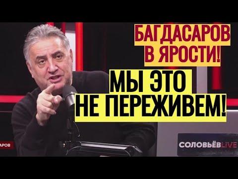 'Россия будет УНИЧТОЖЕНА'! Сильное выступление Багдасарова с призывом РАЗОБРАТЬСЯ с предателями - Видео онлайн