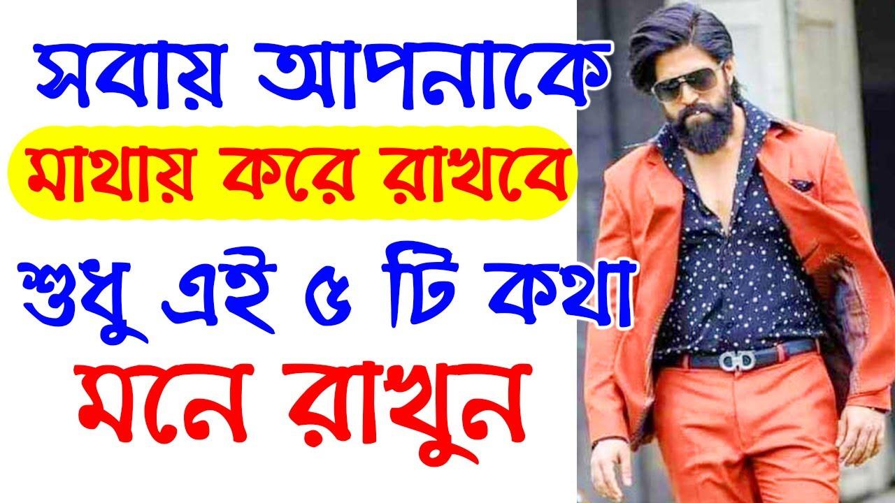 এই ৫ টি কথা কাজে লাগান, মাথায় করে রাখবে সবাই আপনাকে | Motivational Video By Success Never End Bangla