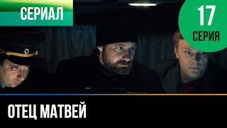 ▶️ Отец Матвей 17 серия - Мелодрама | Фильмы и сериалы - Русские мелодрамы