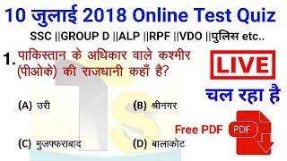 online test for Railway group d, ALP, RPF, RAJ. POLICE, VDO, SSC सभी परीक्षाओं के लिए महत्वपूर्ण