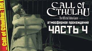 РИВЕРСАЙДСКИЙ ИНСТИТУТ — Call of Cthulhu: The Official Video Game | Прохождение #4
