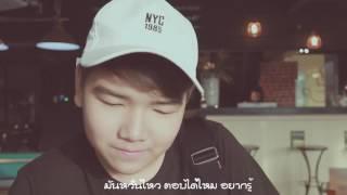 พูดให้มันชัดเจน- ไม้เอก 「Official MV」